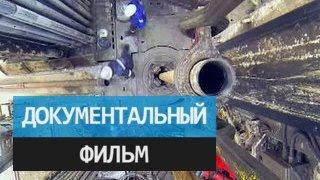 Газ - энергия России. Документальный фильм