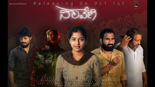 Neelaveni Telugu Web Film || 16mm creations || Independent film