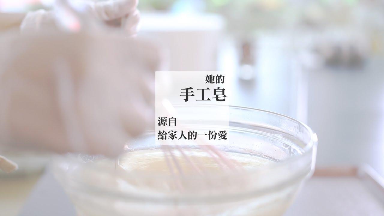 液體皂時光 - YouTube