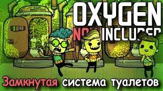 Замкнутая система туалетов в Oxygen not Included