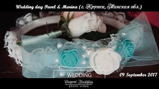 Wedding day/09.09.2017/Павел & Марина/г. Крупки