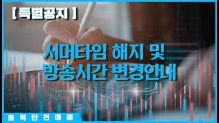 [홀릭안전매매] 2020-10-16 서머타임 해지 및 …