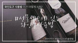 은근 몰랐던 와인도구 사용법! 와인선물세트에 들어있는 …