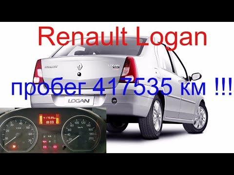Скрутить пробег Renault Logan  2012г.в., www.auto-electronica.ru, в Раменском, Жуковский, Москва