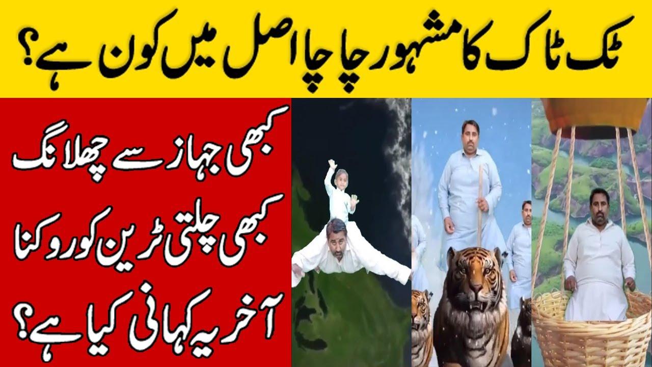 Man with Amazing Video Editing Talent - TikTok Star Jam Safdar And Random Facts | Mind Facts |