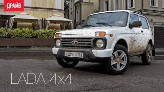 Lada 4x4 — комментарий к тест-драйву(Наши видео — это часть развёрнутых тестов. Подробнее об особенностях внедорожника Lada 4x4 Urban, его конструкци..., 2016-10-14T12:33:32.000Z)