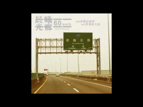 晨曦光廊 (Sun of Morning) - 60 km/h (full album)