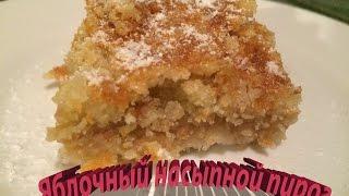 Яблочный насыпной пирог.Очень вкусный и простой в приготовлении.