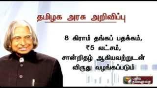 "Abdul Kalam's birthday to be celebrated as "" Youth Uprising Day"" spl video 01-08-2015 Puthiya Thalaimurai tv news"
