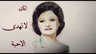 اغنية / سـعاد محمـد  - انـك لا تهـدى الاحبة .. والله يهدى من يشاء