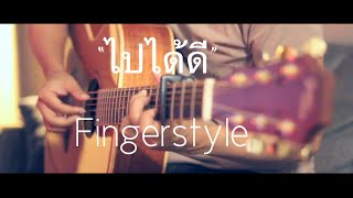 ไปได้ดี - WANYAI Fingerstyle Guitar Cover By Toeyguitaree (tab)