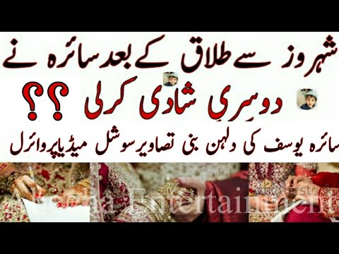 Syra Yousaf's Second  Marriage ??||Abeeha Entertainment ||AE