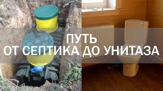 видео Система канализации частного загородного дома