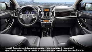 SsangYong Actyon — обзор дизайна
