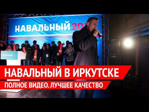 Навальный в Кемерово 18.03.2017. Речь А.А. Навального.из YouTube · Длительность: 11 мин50 с  · Просмотры: более 6000 · отправлено: 18.03.2017 · кем отправлено: аб слени