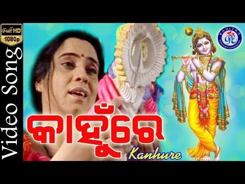 Kanhu Re - Odia Shree Krushna Bhajan On Odia Bhakti Sagar