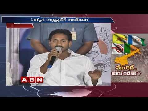 AP Present Politics Scenario   Parties Doing Strong Ground work   ABN Telugu
