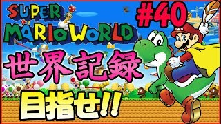 自己記録:33分08秒600(世界6位)https://www.speedrun.com/smw#No_Sta...