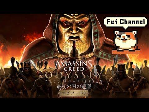 ♯44【PS4PRO】Assassin's Creed ODYSSEY (アサシン クリード オデッセイ)実況【第3弾DLC エピソード3血脈】 thumbnail
