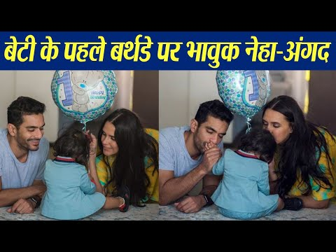Neha Dhupia & Angad Bedi get EMOTIONAL on daughter Mehr's 1st birthday; Check out | FilmiBeat