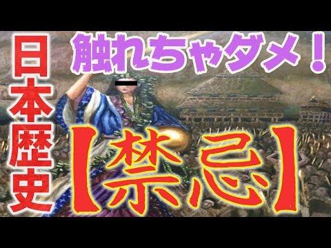 【衝撃】日本の消された歴史  空白の150年のタブー 邪馬台国女王・卑弥呼は天皇家の…日本の歴史ミステリーunknownworld