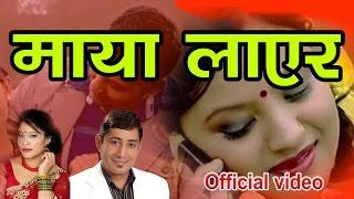 "Super Hits Song Maya Layera ""मायाँ  लाएर ""  2016/2073 by Bimalraj Chhetri/Devi Gharti/Radha Tamang"