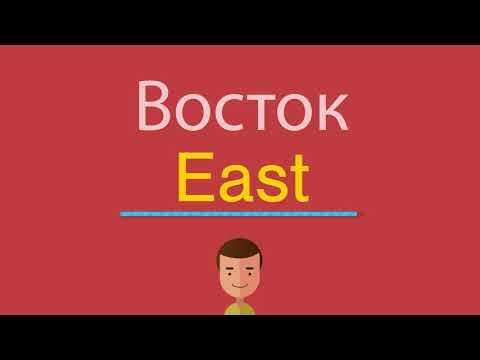Как будет восток по английски