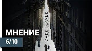 Темная Башня (The Dark Tower, 2017) ► Мнение о фильме