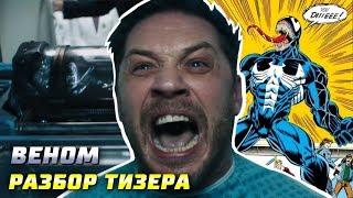 Разбор тизера - Веном | Marvel | Venom