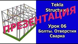 Tekla Structures Урок Болты Отверстия Сварка 06 Презентация