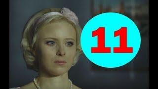 Красная королева 11 серия , содержание серии и анонс
