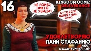 УДОВЛЕТВОРЯЮ ПАНИ СТЕФАНИЮ ► Kingdom Come Deliverance Прохождение на русском ► Часть 16