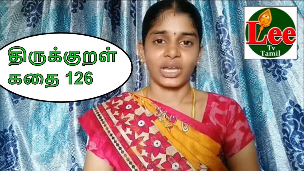 திருக்குறள் கதை126   Tamil   Lee Tv Tamil   Tamil Speech Story   Thirukkural Story