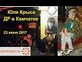 ДР ЮЛИ КРЫСЫ В КАМЧАТКЕ 23 июня 2017 mp3