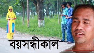 Sangsodhon Bangla Short Film | Episode-50 | Rasel Mia |Twilight Media BD