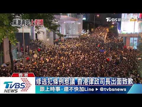 修逃犯條例惹議 香港律政司長出面致歉