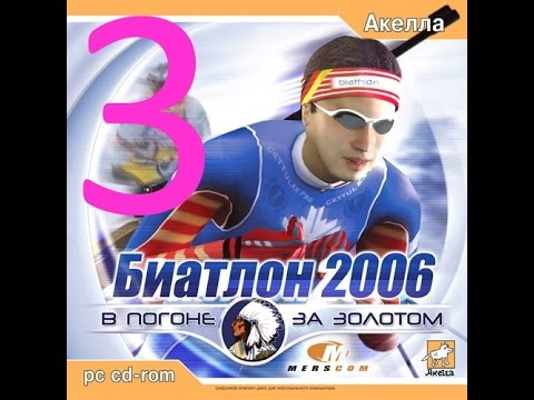 Биатлон 2006 (сезон 1, серия 3) Невероятное золото!!!