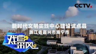 《戏曲采风》 20190623| CCTV戏曲