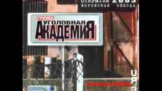 гр Уголовная академия Воровская звезда