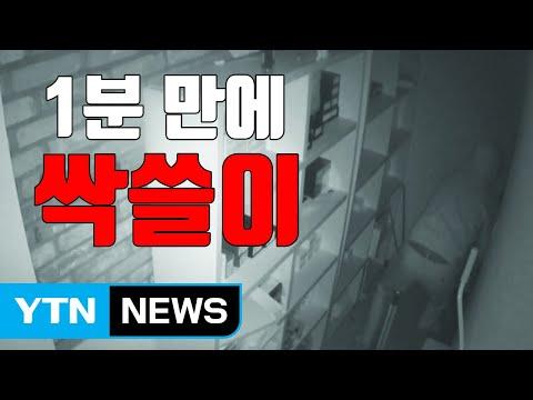 [자막뉴스] 최신기종 1분 만에 '싹쓸이'...시가 5천 5백만 원 / YTN