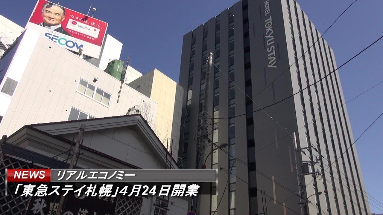 暮らすように滯在できるホテル「東急ステイ札幌」24日開業 - YouTube