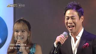 [싱어넷] 윤경화의 쇼가요중심(114회)_Full Version