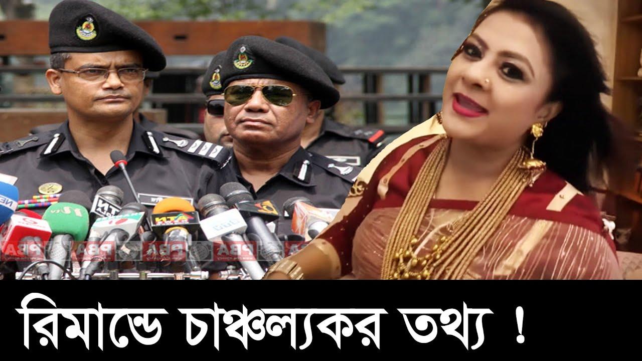 বেরিয়ে আসছে চাঞ্চল্যকর তথ্য   Helena Jahangir   Bangla Media   