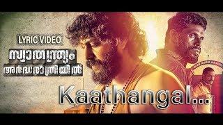 Swathanthryam Ardharathriyil   Kaathangal Lyrics  Tinu Pappachan Antony Varghese Jakes Bejoy