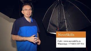 Онлайн школа WEB-Дизайна и Фотографии в Новороссийске NovoSkills