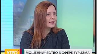 Мошенничество в сфере туризма. Утро с Губернией. 14/12/2018. GuberniaTV