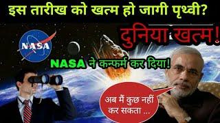Earth से Asteroid टकराने की खबर पर बड़ा खुलासा | Nook Post