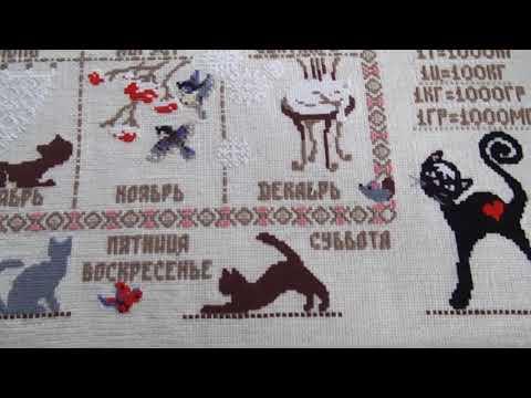 Календарь кошачий вышивка