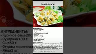 рецепты с описанием#дома вкусно#подпищись❤️