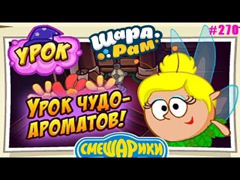 Урок ЧУДО-АРОМАТОВ в Шарарам #270 выпуск Детское игровое видео про Смешариков